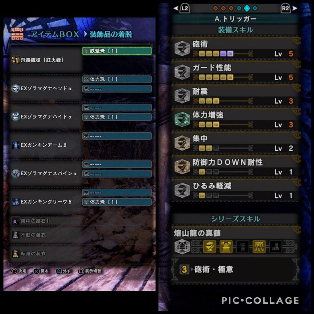 砲術 ガンランス